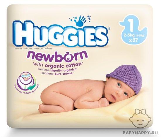 Подгузники для новорождённіх