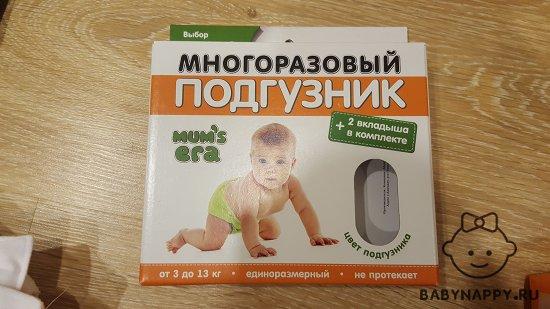upakovka-mnogorazovyh-podguznikov-mums-era-foto